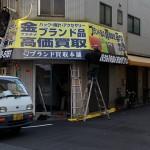 日本橋4丁目に金&ブランド品買取の専門店がオープン準備中