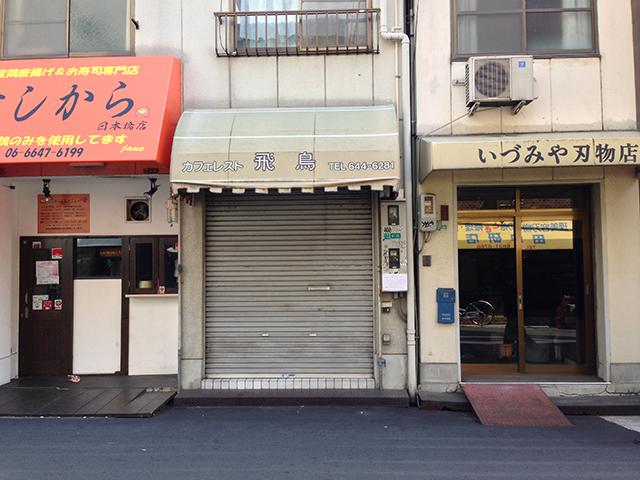 日本橋3丁目の喫茶「カフェレスト 飛鳥」が閉店