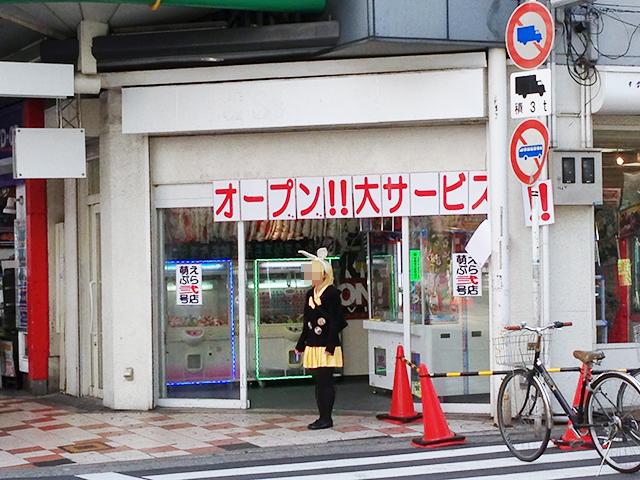 コスプレゲーセン「萌ぷら」が2号店をオープン