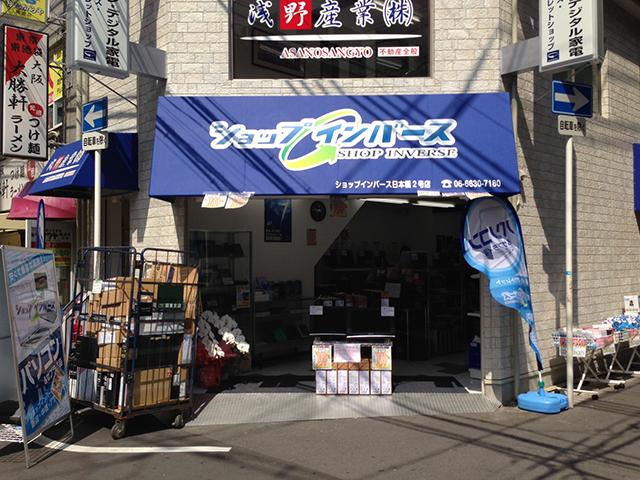 中古PC専門店「ショップインバース」日本橋2号店をオープン