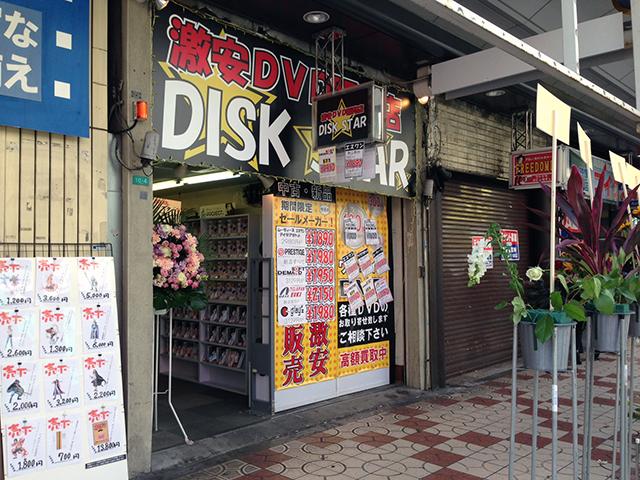 日本橋5丁目・DVD「越後屋書店」跡には同業の「DISK STAR」