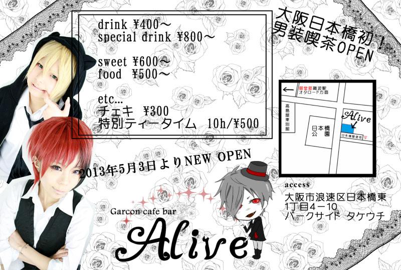 日本橋初の男装喫茶「アライブ」が5月オープン予定