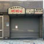 日本橋4丁目の韓国料理店「オモニ」は閉店
