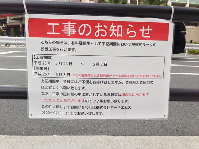 日本橋3丁目南交差点に有料駐輪場設置 放置規制区域も拡大へ