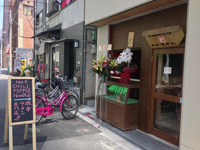 日本橋4丁目に激辛ラーメン専門店「TOKIO SAZAE」がオープン