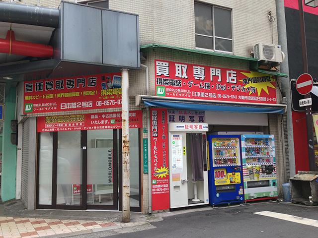 携帯電話買取の「ワールドモバイル」、日本橋2号店をオープン