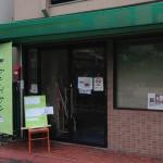 日本橋4丁目のチェスカフェ「アンパサン」が移転 黒門市場裏へ