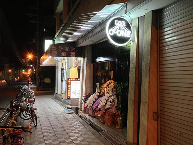 日本橋5丁目の「黒猫亭」跡にバー「C-ONE」がオープン