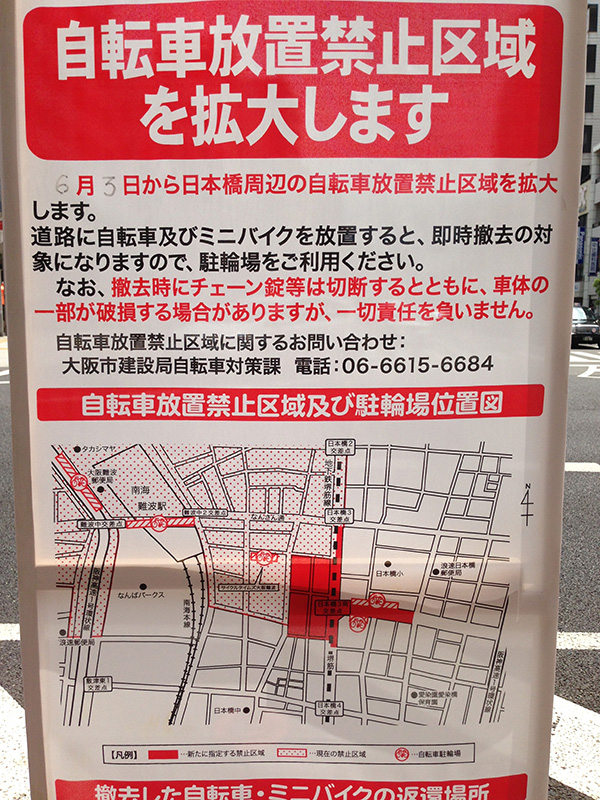 日本橋エリアの自転車放置規制区域が拡大 3丁目南交差点に有料駐輪場も