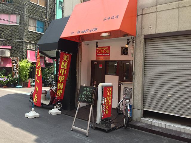 日本橋3丁目の「すしから」跡は中華料理店「アリガトウ屋」に