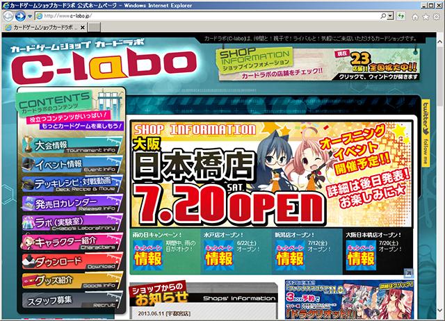 カードラボ、オタロードの「アニメイトビル」に新店舗 日本橋エリア3店舗目