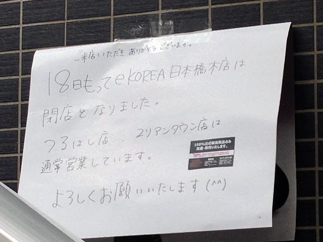 韓流グッズ専門店「eKOREA」、日本橋からは約1年で撤退
