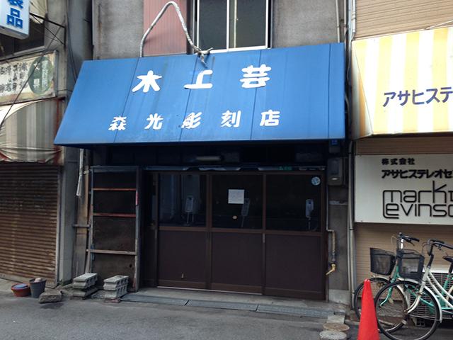 日本橋4丁目・森光彫刻跡にはうどん屋が出店か?