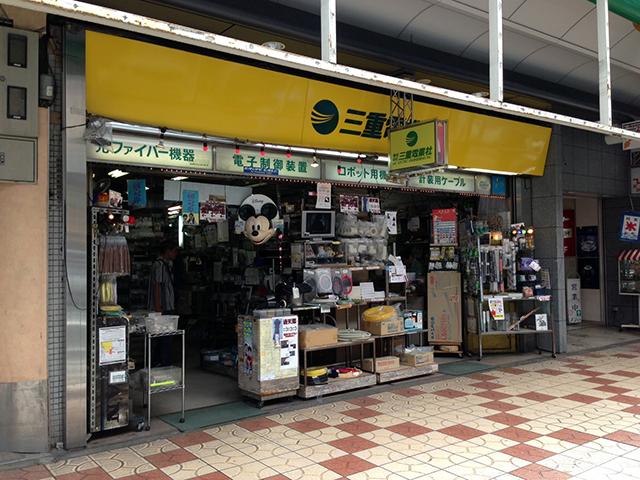三重電業社、店舗を7/16より移転