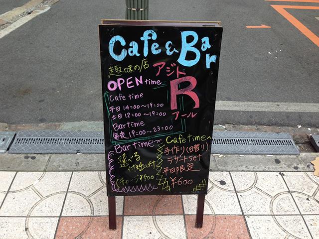 なんさん通りにカフェバー「アジトR」がオープン 「ルルイエ」の事実上の後継?