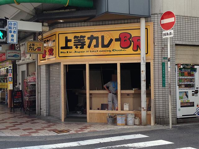 日本橋4丁目・レモエーラ跡には「上等カレーBR」が出店予定