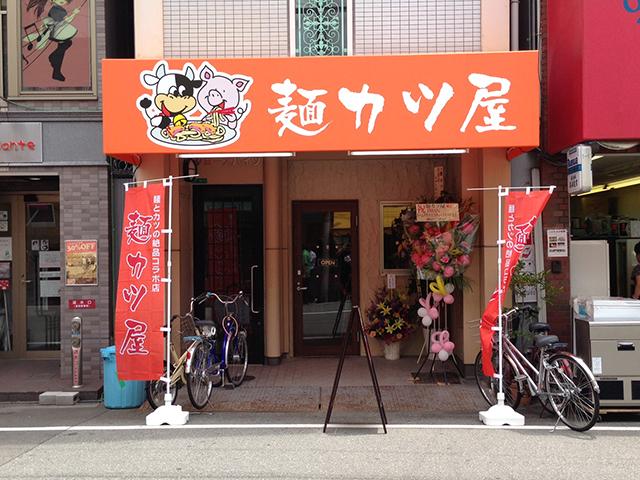 """オタロード南端に""""麺とカツの絶品コラボ""""「麺カツ屋」がオープン"""