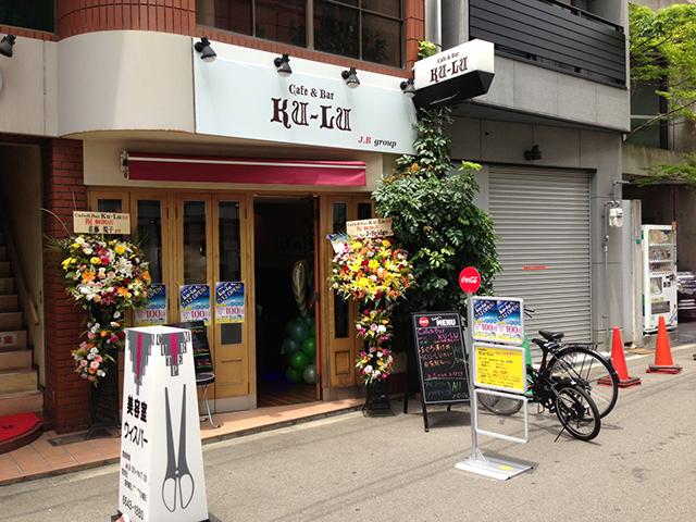 日本橋4丁目・イルミタイ跡にカフェバー「KU-LU」がオープン