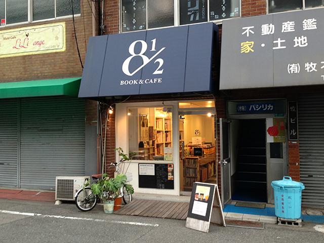 日本橋西1丁目の古書店&カフェ「エイトハーフ」は8/12で閉店