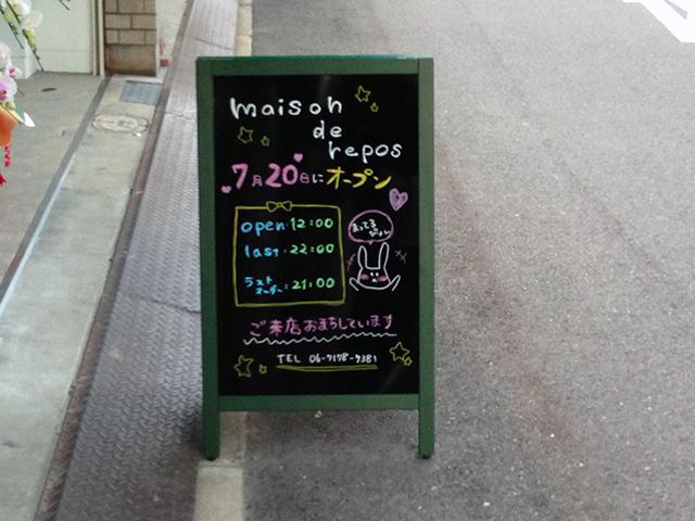 日本橋西にメイドリフレ「メゾン・ド・ルポ」がオープン