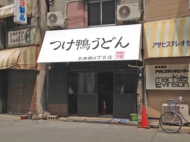 日本橋4丁目・森光彫刻跡には「つけ鴨うどん 鴨錦」が近日出店