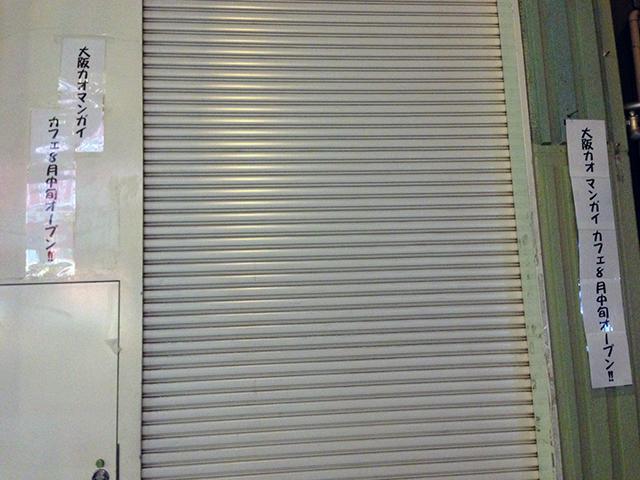 難波中2丁目・きゃらんど跡には「大阪カオマンガイカフェ」オープン準備中