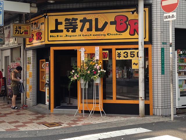 日本橋4丁目にカレー専門店「上等カレーBR」がオープン