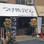 """日本橋4丁目に""""つけ鴨うどん""""専門店「鴨錦」がオープン"""