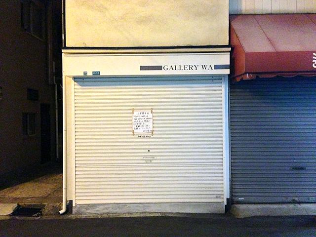 日本橋3丁目の「ギャラリーWA」は閉店