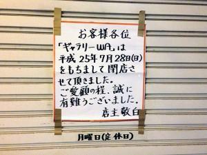 20130731_2