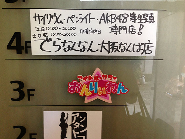 AKB生写真・ペンライト・サイリウム専門店「でらなんなん」がオープン