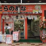 とらのあな、日本橋エリア2店舗体制に 女性向け「なんば店B」オープン