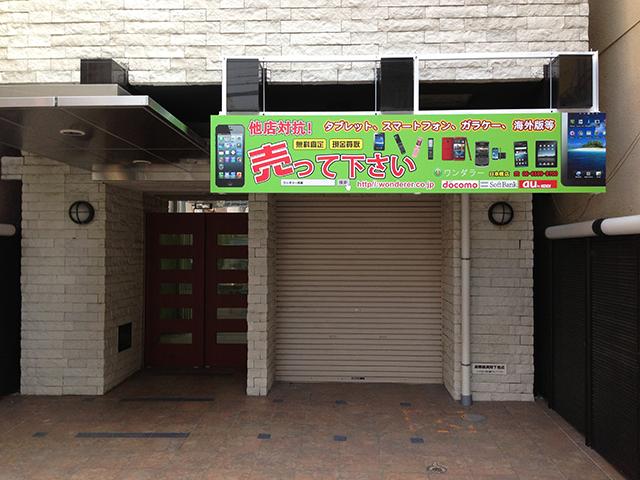 日本橋3丁目に中古携帯専門店「ワンダラー」がオープン予定