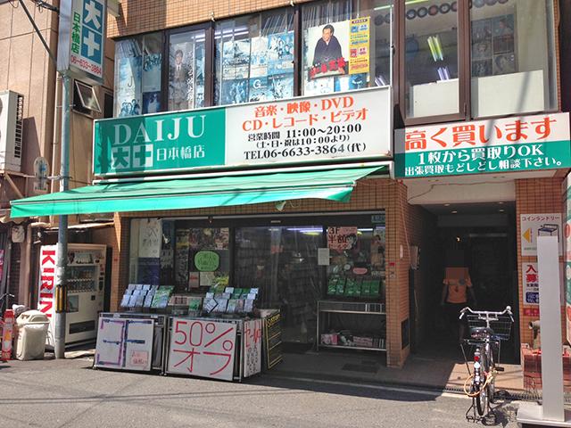 中古レコード・CD専門店「大十」が8月末での閉店を発表