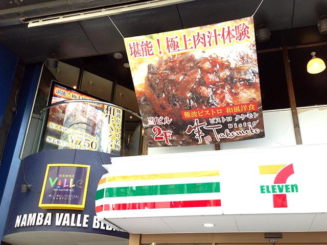なんさん通りに和風洋食の店「ビストロ タケモト」がオープン