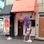 日本橋3丁目の中華料理「アリガトウ屋」は丼・定食の「うまや」に衣替え