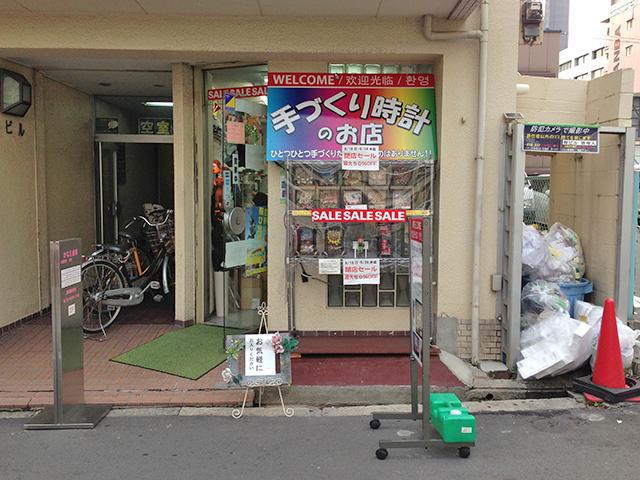 手作り時計の専門店「ナナ」、日本橋の実店舗は5ヶ月で撤退