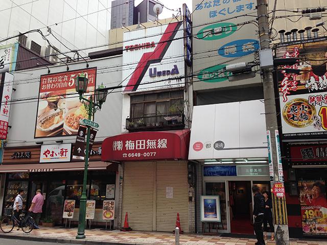 防犯カメラ専門店「梅田無線」が移転