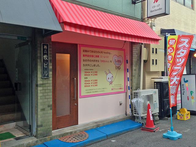 日本橋西1丁目にリフレ専門店「ラブラビット」がオープン