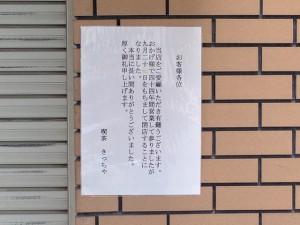 20130923_2
