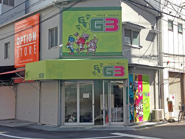 スーパーポテト、トレカ専門店「G3」を閉店