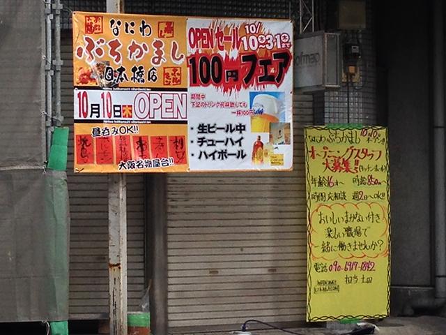 日本橋5丁目・ソフマップ4号店跡には居酒屋「なにわぶちかまし」