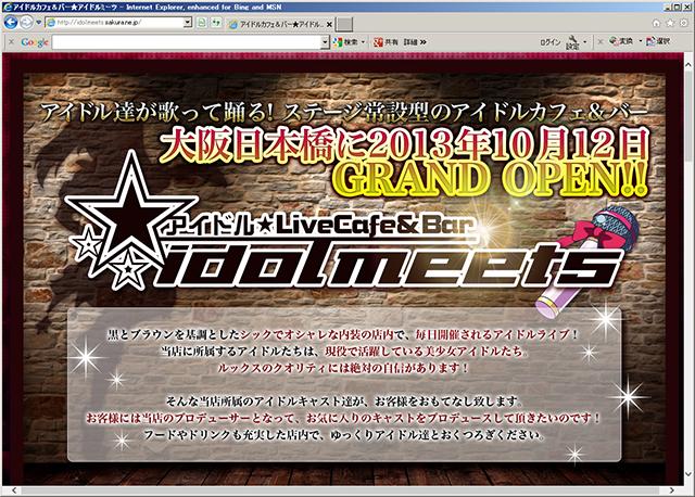 オタロード近くにアイドルカフェ&バー「アイドルミーツ」が12日オープン