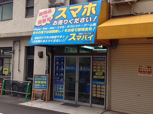 日本橋4丁目にスマホ買取専門店「スマバイ」がオープン