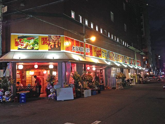 恵美須町・ソフマップ4号店跡に居酒屋「なにわぶちかまし」がオープン