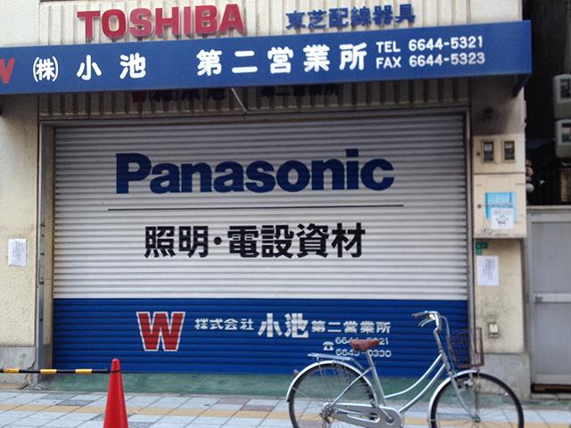 電材専門店の小池、日本橋4丁目の店舗を統合