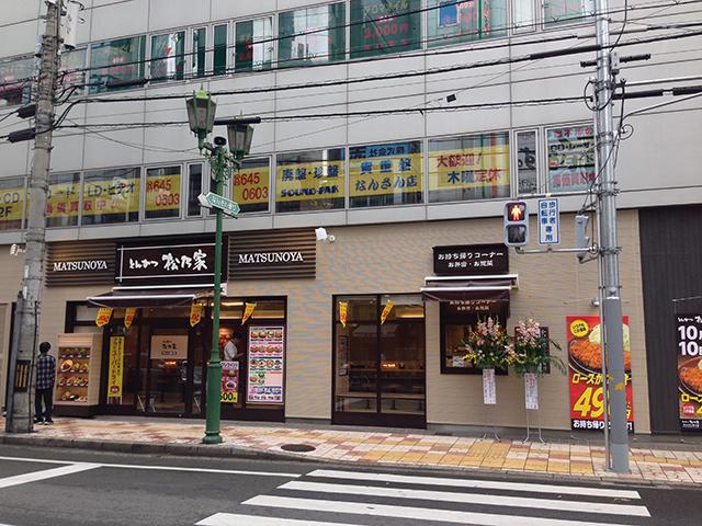 松屋のとんかつ業態「松乃家」が関西初進出 なんさん通りにオープン