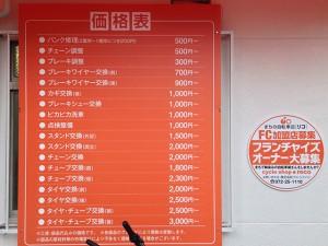 日本橋西1丁目に自転車専門店 ...