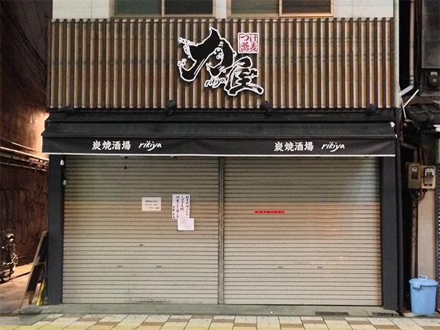 なんさん通りの「つけ蕎麦 力屋」は事実上の閉店状態に?