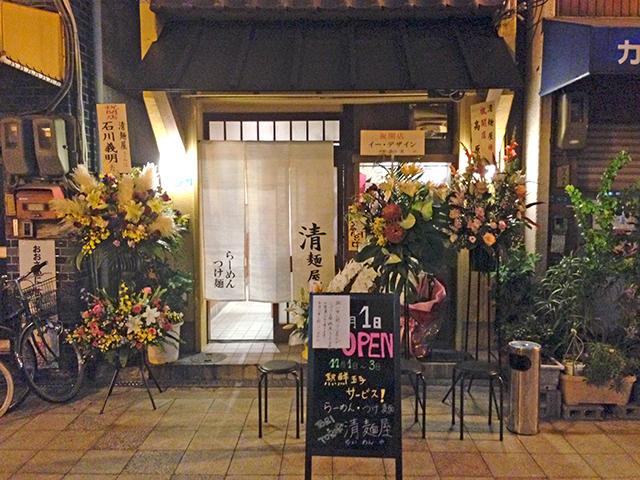 日本橋4丁目にラーメン・つけ麺専門店「清麺屋」がオープン